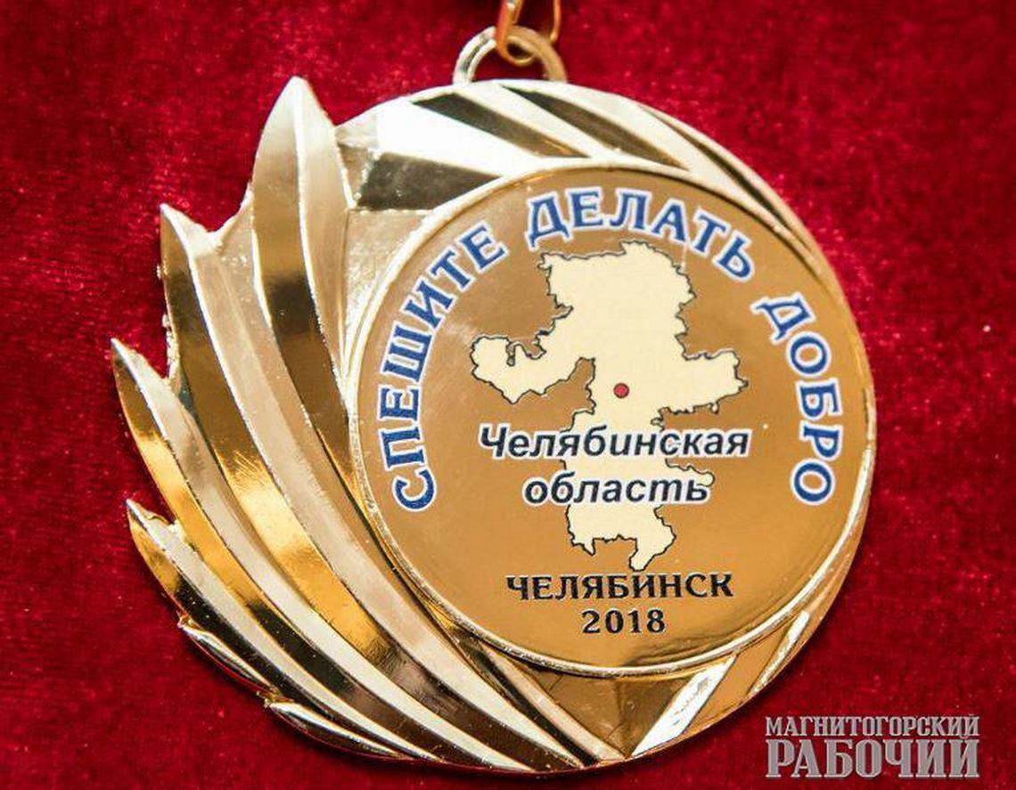 Они рисковали здоровьем, жизнями и деньгами. В Магнитогорске 20 человек получат медали за помощь на месте ЧС