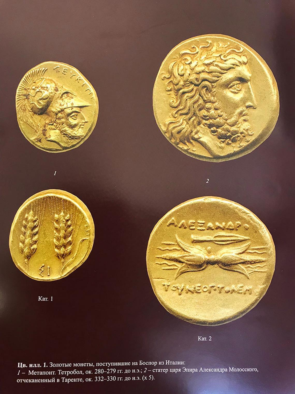 Это сенсация! В Магнитогорске ученый опубликовал коллекцию монет, которую похитили нацисты