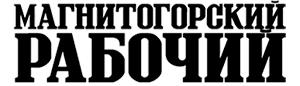 Газета «Магнитогорский рабочий»
