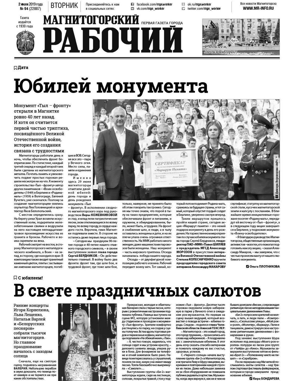 Читать онлайн газету работа магнитогорск форекс для новичков статьи