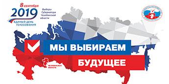 Выборы губернатора Челябинской области